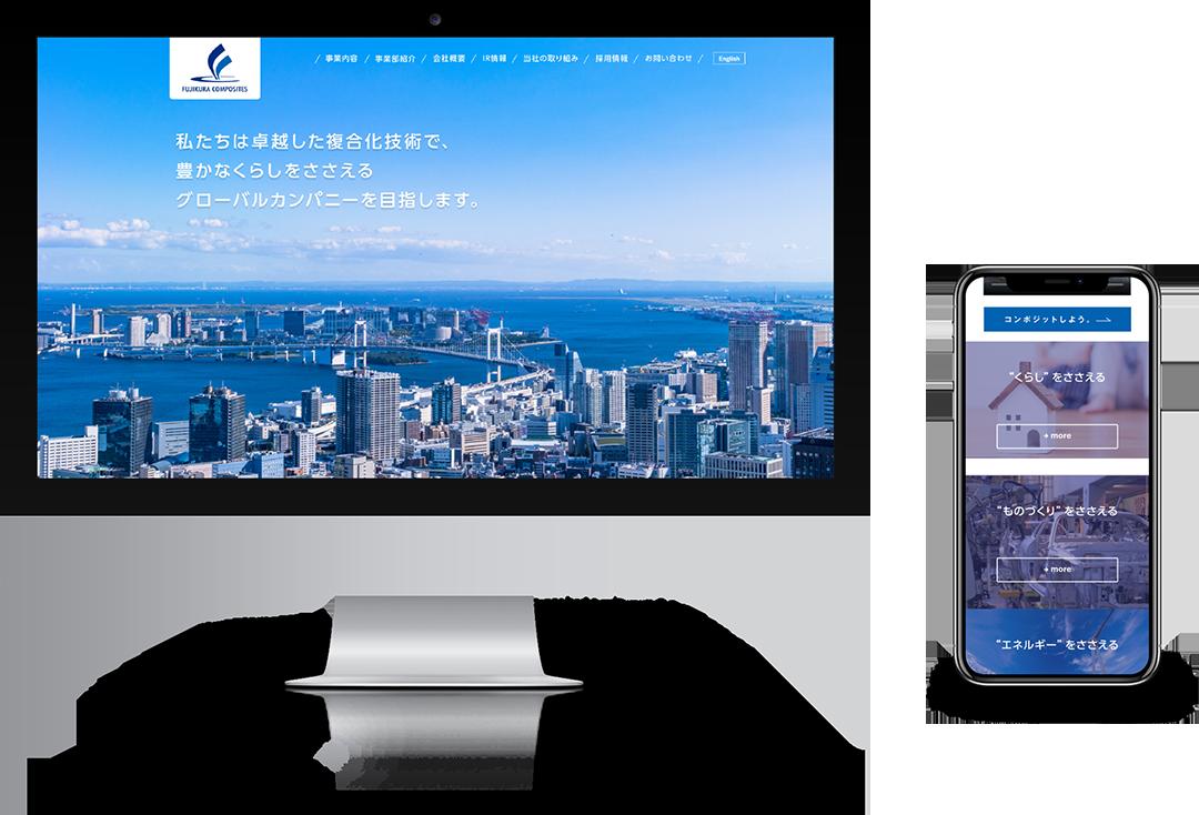 藤倉コンポジット企業サイト