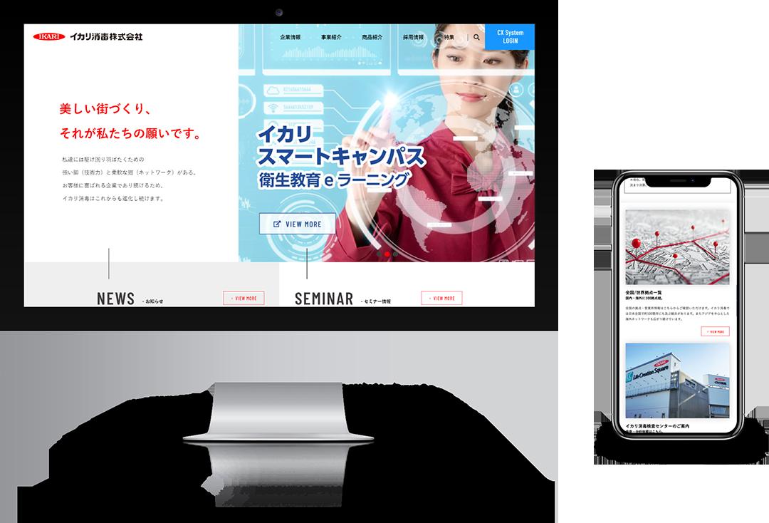 イカリ消毒企業サイト