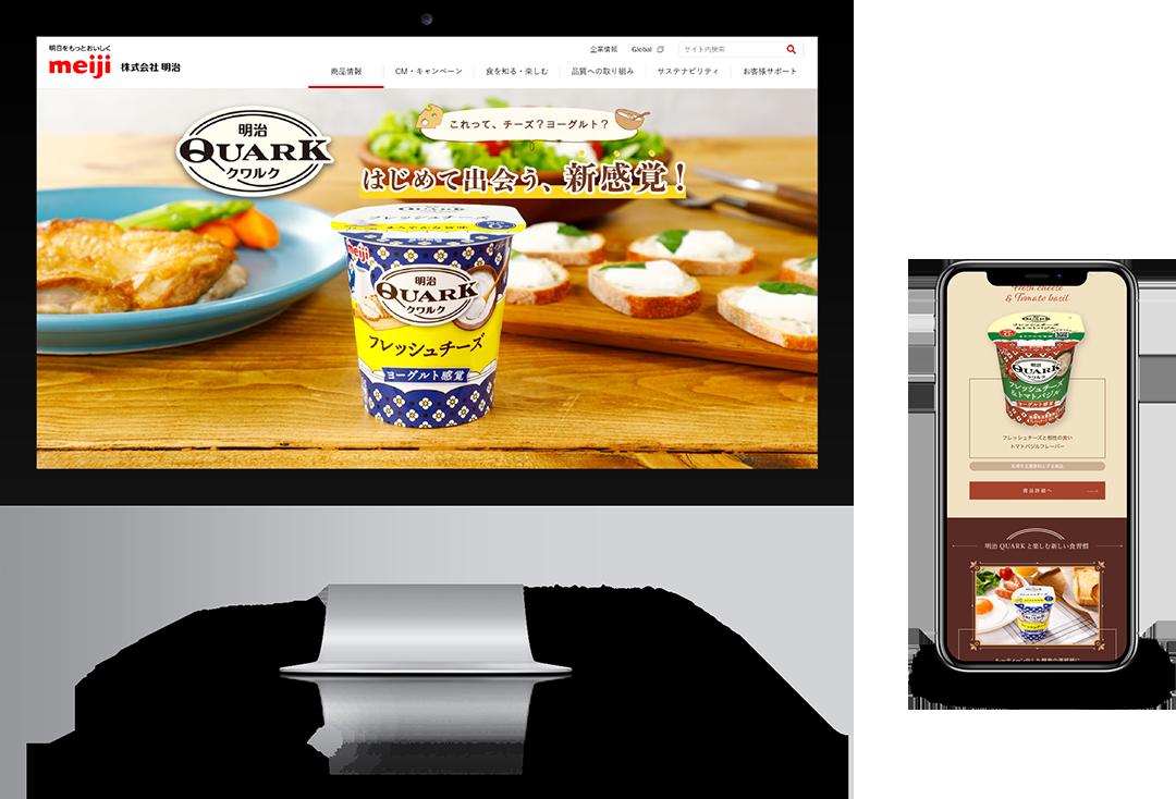 明治クワルク ブランドサイト